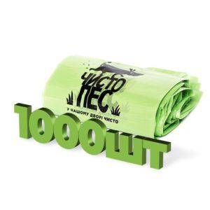 1000 Пакетов для уборки за собакой Чистопес