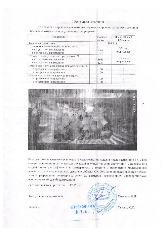 protokol-ispytaniy-2