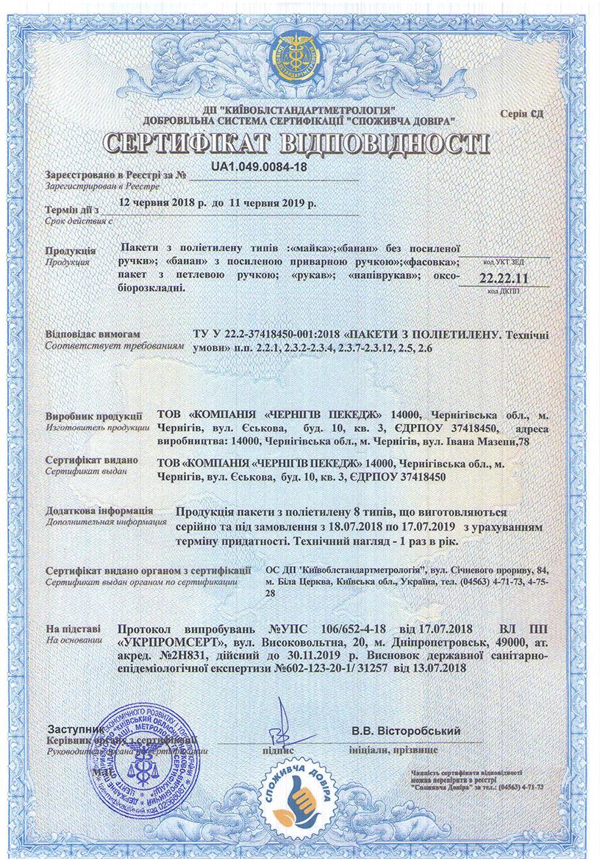 sertyfikat-vidpovidnosti