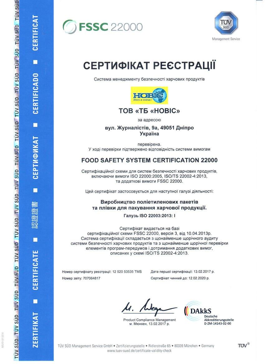 novis-1-ISO